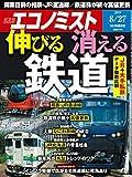 週刊エコノミスト 2019年 8/27号