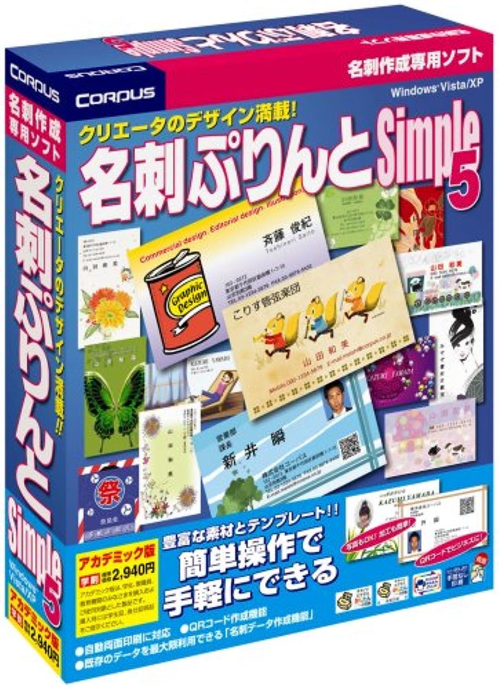 系譜感謝ブレンド名刺ぷりんと Simple 5 アカデミック版