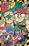爆走兄弟レッツ&ゴーMAX(3) (てんとう虫コミックス)