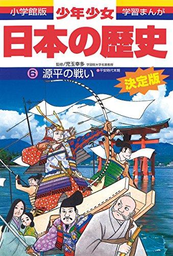 少年少女日本の歴史6 源平の戦い 6: 平安時代末期 (小学館版学習まんが―少年少女日本の歴史)