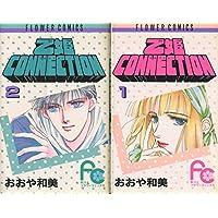 乙姫コネクション 1~最新巻(別コミフラワーコミックス) [マーケットプレイス コミックセット]