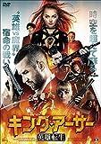 キング・アーサー 英雄転生[DVD]