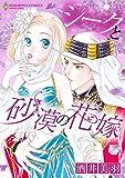 シークと砂漠の花嫁 (エメラルドコミックス ハーモニィコミックス)