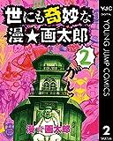 世にも奇妙な漫☆画太郎 2 (ヤングジャンプコミックスD...