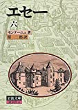 エセー〈第6〉 (1967年) (岩波文庫)