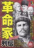 革命家列伝 (SHUEISYA HOME REMIX) / 加藤 礼次朗 のシリーズ情報を見る