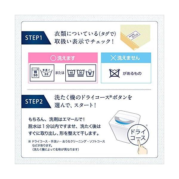 【大容量】エマール 洗濯洗剤 液体 おしゃれ着...の紹介画像7