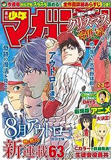 週刊少年マガジン2017年02-03号 [Weekly Shonen Magazine 2017-02-03]