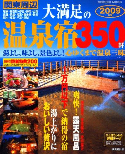 関東周辺大満足の温泉宿350軒 2009年版 (SEIBIDO MOOK)