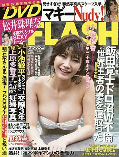 FLASH(フラッシュ) 2018年 10/30 号 [雑誌]