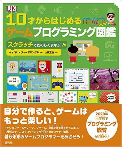 10才からはじめるゲームプログラミング図鑑: スクラッチでたのしくまなぶ