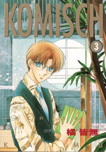 KOMISCH (コーミッシュ) (3) (ウィングス・コミックス)の詳細を見る