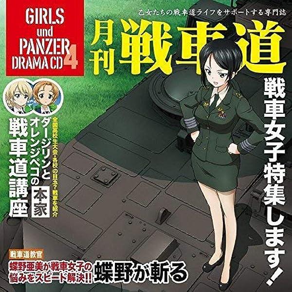 G 講座 ガルパン 戦車
