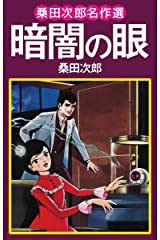 桑田次郎名作選 暗闇の眼 Kindle版