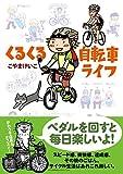 くるくる自転車ライフ 画像