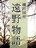 絶対読むべき日本の民話 遠野物語