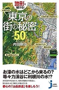 地形で解ける!東京の街の秘密50 (じっぴコンパクト新書)