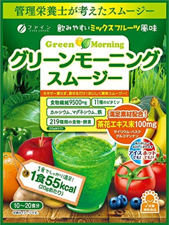 サイドボード最愛のチャンピオンシップファイン グリーンモーニングスムージー ミックスフルーツ風味 200g 食物繊維 茶花エキス 植物発酵エキス 配合
