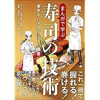 まんがで学ぶ寿司の技術~東京すしアカデミーの授業~
