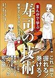 まんがで学ぶ寿司の技術?東京すしアカデミーの授業?