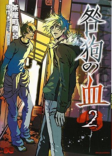 咎狗の血 2 (B's LOG Comics) /
