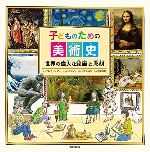 子どものための美術史: 世界の偉大な絵画と彫刻の詳細を見る