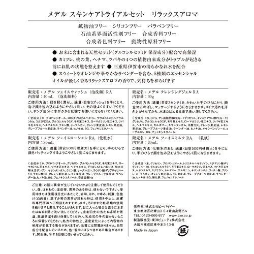 メデル ナチュラル スキンケア 10日間トライアルセット リラックスアロマ