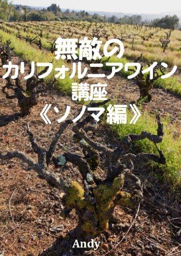 無敵のカリフォルニアワイン講座《ソノマ編》