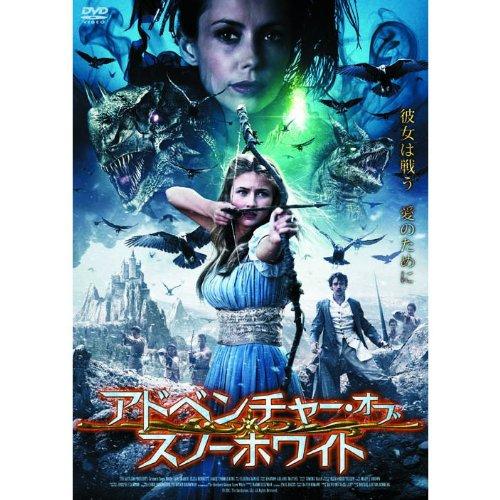 アドベンチャー・オブ・スノーホワイト LBX-138 [DVD]