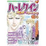 ハーレクイン 漫画家セレクション vol.34 (ハーレクインコミックス)