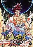 信長の野望~輪廻転将~ 3 (ノーラコミックス)