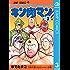 キン肉マン 3 (ジャンプコミックスDIGITAL)