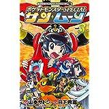 ポケットモンスターSPECIAL サン・ムーン(3) (てんとう虫コミックス)