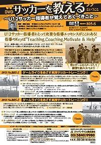 "DVD "" サッカーを教える "" ということ~U12サッカー指導者が覚えておくべきこと~ [ サッカー DVD番号 805 ]"