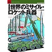 世界の傑作機別冊 グラフィックアクションシリーズ 最新版 世界のミサイル・ロケット兵器