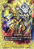 バディファイトDDD(トリプルディー) ペルセウス・アルゴル/滅ぼせ! 大魔竜!!/シングルカード/D-BT03/0099