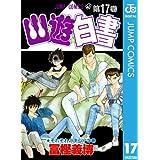 幽★遊★白書 17 (ジャンプコミックスDIGITAL)
