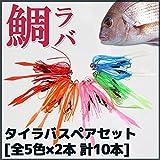 タイラバ 仕掛け スペアセット 鯛ラバ 10本セット 全5色 鯛カブラ 交換用 自作用