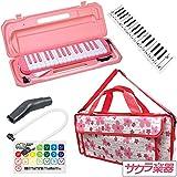 """鍵盤ハーモニカ (メロディーピアノ) P3001-32K/SAKURA サクラ [専用バッグ""""Girly Flower""""] サクラ楽器オリジナルバッグセット"""