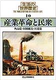 生活の世界歴史〈10〉産業革命と民衆 (河出文庫)
