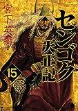センゴク天正記(15) (ヤングマガジンコミックス)
