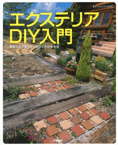 エクステリアDIY入門―素敵な庭を楽しむ、手づくりの手引き (ものづくりブックス)の詳細を見る
