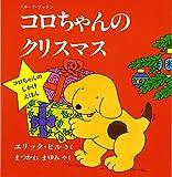 コロちゃんのクリスマス—ボード・ブック (児童図書館・絵本の部屋—しかけ絵本の本棚)