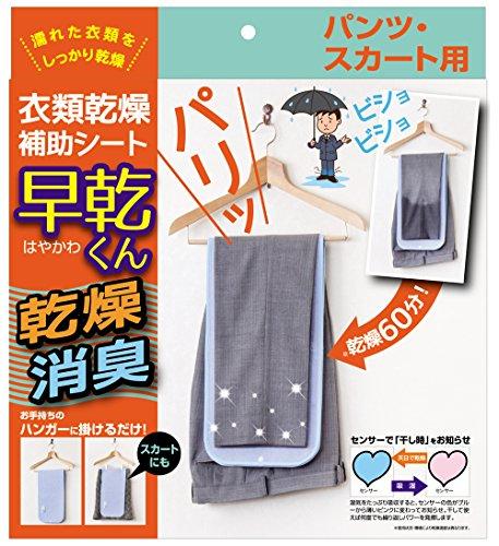 アルファックス 衣類乾燥補助シート 早乾くん パンツ・スカート用 423102