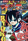 週刊少年サンデー 2016年11月2日号 No.47