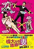 [DVD]偉大なる糟糠の妻 DVD-BOX3