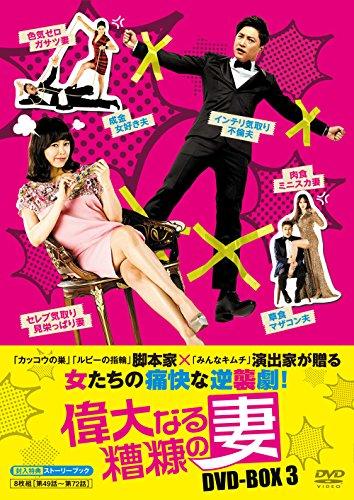偉大なる糟糠の妻 DVD-BOX3