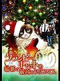 グランピーキャットの最低で最高のクリスマス(字幕版)