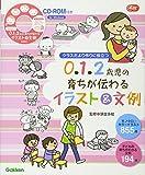 0.1.2歳児の育ちが伝わるイラスト&文例: クラスだより作りに役立つ (Gakken保育Books)