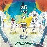 恋ノ夢。feat.erica(初回限定盤)(DVD付)